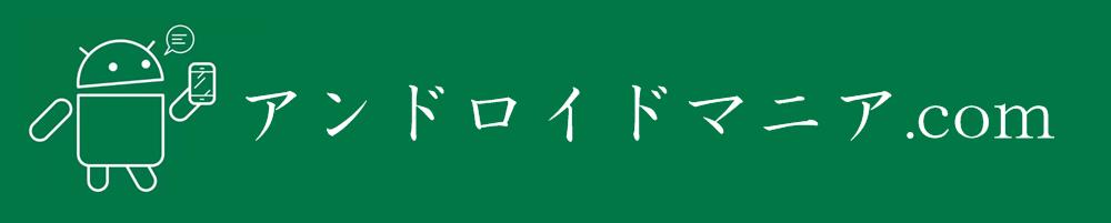 アンドロイドマニア.com